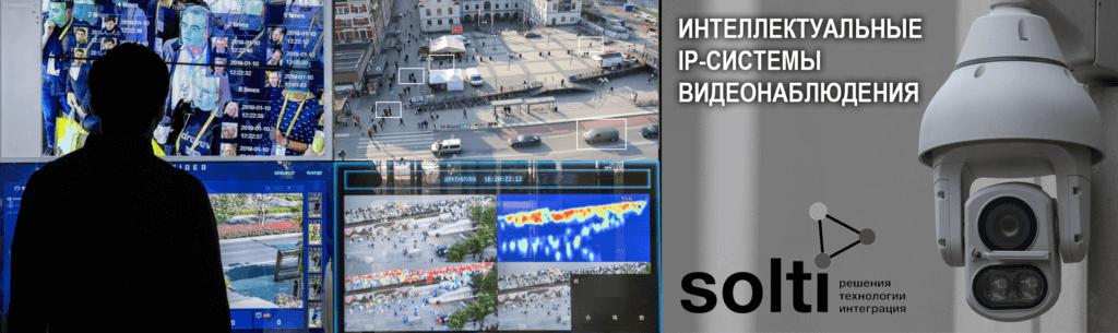 Современные IP системы видеонаблюдения