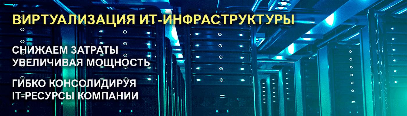 Виртуализация IT инфраструктуры